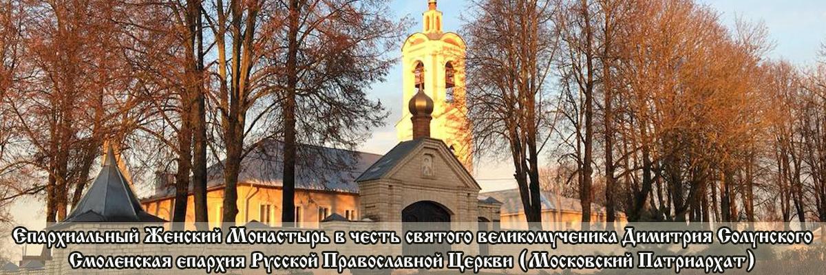Епархиальный Женский Монастырь в честь святого великомученика Димитрия Солунского